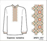 Заготовка для вышивания мужской рубашки, 550 гр.