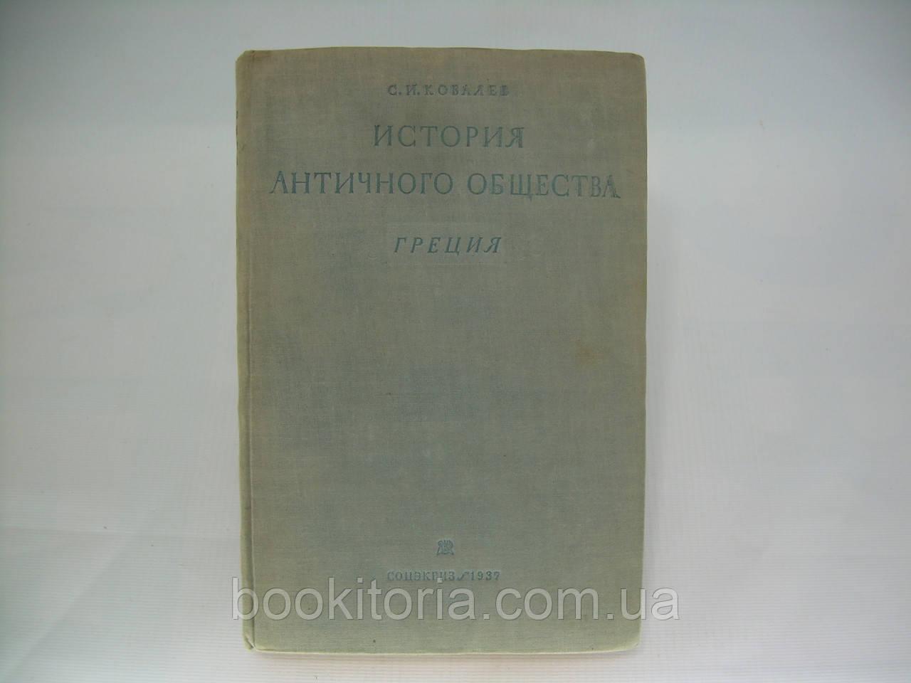 Ковалев С.И. История античного общества. Греция (б/у).