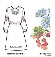 """Заготовка для вышивания детского платья """"Калинка"""", 450 гр."""