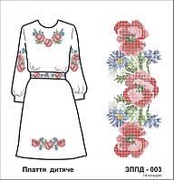 """Заготовка для вышивания детского платья с поясом """"Маки"""", 450 гр."""