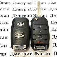 Корпус выкидного ключа KIA (КИА) 3 кнопки + 1 (panic)