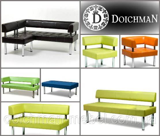 """Модульный диван для офиса - """"Dila"""", диван для приемной."""