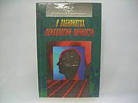В лабиринтах психологии личности. Мир психических явлений.