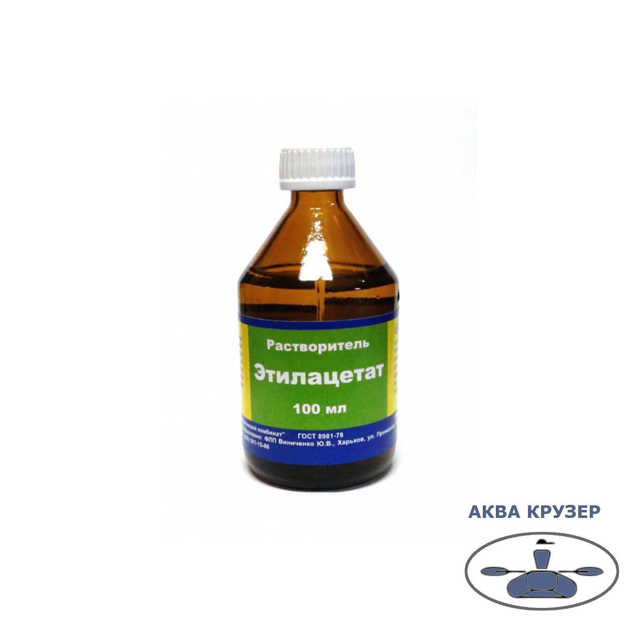 Этилацетат, 100 мл - Профессиональный растворитель