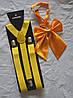Набор подтяжки широкие и галстук-бант