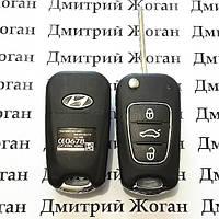 Корпус выкидного автоключа для Hundai i30 (Хундай) 3 кнопки