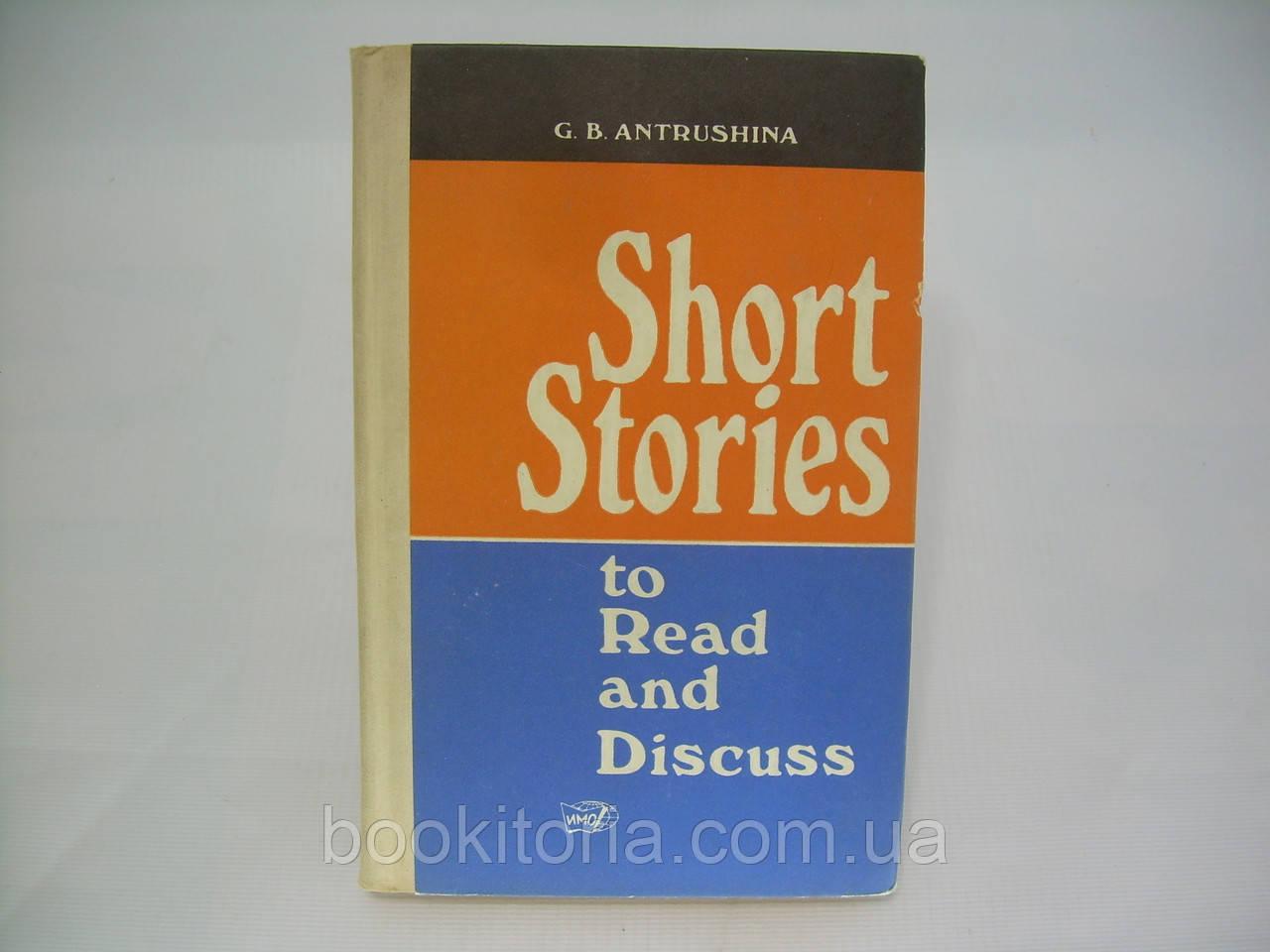Антрушина Г./ Antrushina G. Пособие для чтения на английском языке / Another book for reading (б/у).