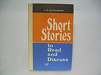 Антрушина Г./ Antrushina G. Пособие для чтения на английском языке / Another book for reading (б/у)., фото 1