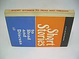 Антрушина Г./ Antrushina G. Пособие для чтения на английском языке / Another book for reading (б/у)., фото 2