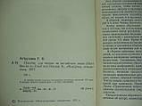 Антрушина Г./ Antrushina G. Пособие для чтения на английском языке / Another book for reading (б/у)., фото 5