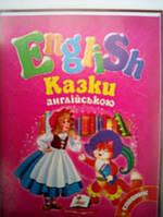 English. Казки англійською мовою.