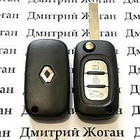 Корпус выкидного  ключа для RENAULT(Рено) кенго, флюенс, клио 3 кнопки, лезвие VA2