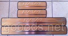 Хром накладки на пороги Toyota RAV4