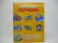 Большая книга «Почему» (б/у)., фото 1