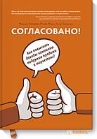 Анна Турусина Согласовано! 25 способов примирить маркетинг и продажи