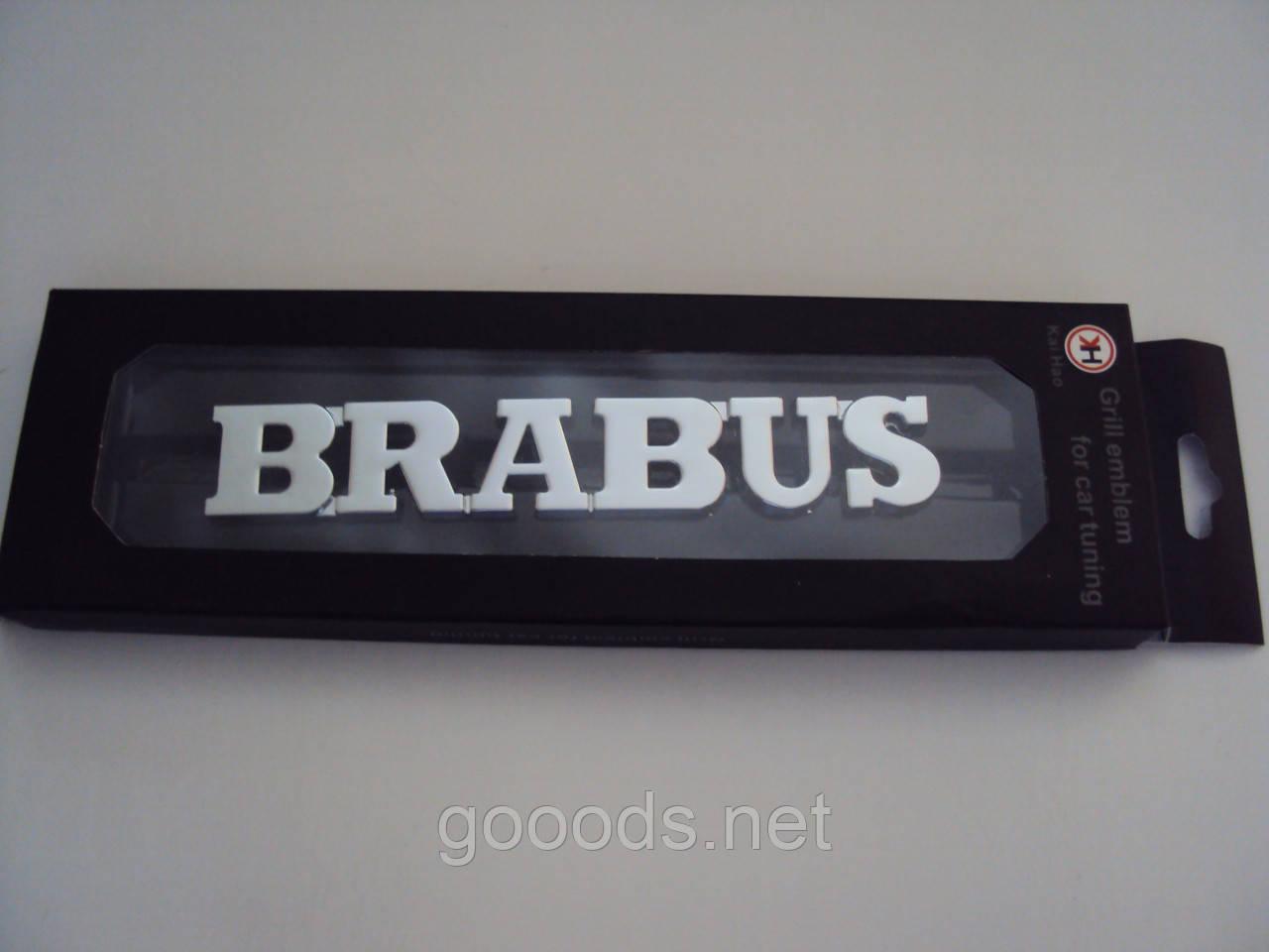 Металлическая надпись Brabus в решетку радиатора для Мерседес