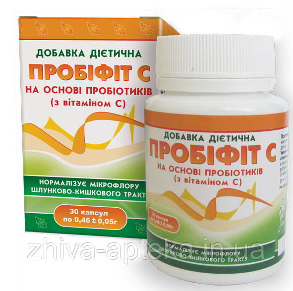 ПРОБИОТИК «Пробифит С» с витамином С (30 капсул)