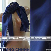 Тёмно-синий шарф женский