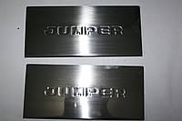 Citroen Jumper (2006+) накладки на пороги нерж