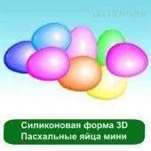 Силиконовая форма 3D Пасхальные яйца мини
