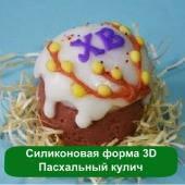 Силиконовая форма 3D Пасхальный кулич