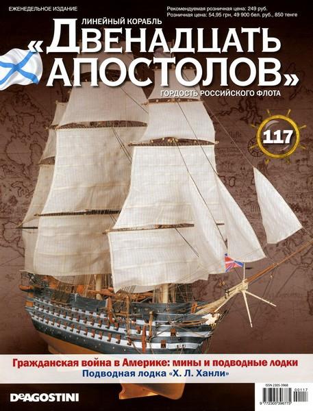 Линейный корабль «Двенадцать Апостолов» №117