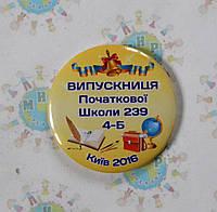 Значок Выпускник начальной школы Колокольчик