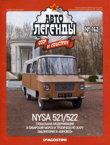 Модель Автолегенды коллекционная (ДеАгостини) №162