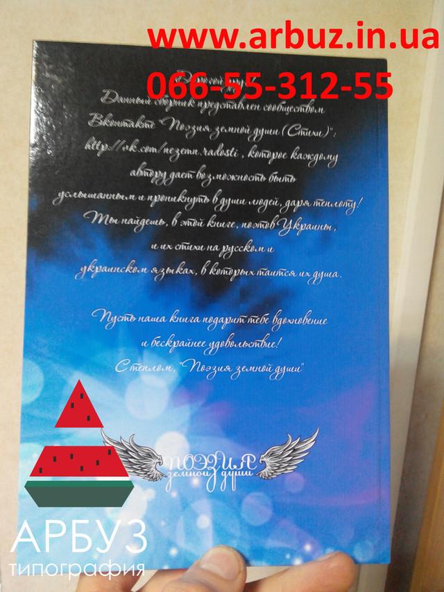 Печать и издание сборников стихов поэтов в Днепропетровске и Украине