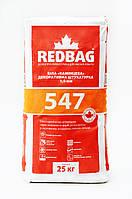 Штукатурка камешковая 1,5 мм белая  547 REDBAG 25 кг (48 шт/паллета)