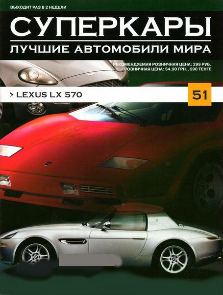 Суперкари №51 Lexus LX 570   колекційна Модель 1:43   DeAgostini