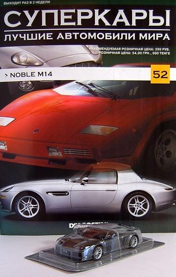 Суперкары №52 Noble M14 | Модель коллекционная 1:43 | DeAgostini