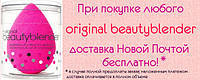 Приобретайте The Original Beautyblender с бесплатной доставкой по Украине