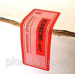 Пломбировочная наклейка Пст 27х76, в рулоні 1000 шт.