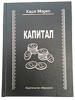 "Книга шкатулка деревянная ""Капитал"""