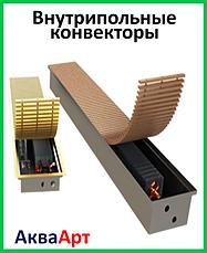 Внутрипольные конвекторы