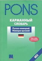 PONS Карманный словарь. Немецко-русский / русско-немецкий словарь.