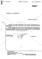 Подшипник (32218) (СПЗ-9, LBP-SKF) дифф. зад. и сред. моста МАЗ, КрАЗ. 7518А