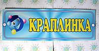 Табличка Капелька