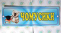 Табличка для детского сада Почемучки