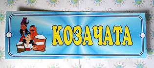 Табличка Козачата