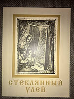 Книга по пчеловодству Стеклянный улей (Витвицкий Н. М.)