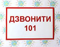 Наклейка-указатель Звонить 101