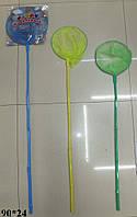 Детский сачок для ловли бабочек BT-BN-0003 3 цвета 90*24см, сачок для бабочек, сачок игрушечный
