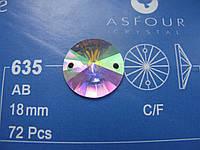 Стразы пришивные Asfour Круги 18мм. Crystal AB