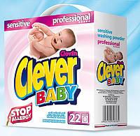 Детский стиральный порошок Clever Baby Клевер Бейби  2.2кг