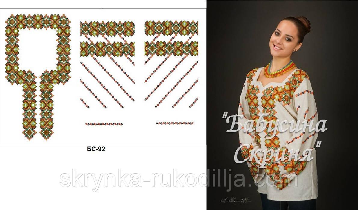 Заготовка для вишивки сорочки хрестиком або бісером - СКРИНЬКА. Товари для вишивки  бісером та нитками c197ea3695ecd
