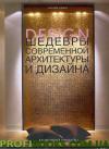 Шедевры современной архитектуры и дизайна