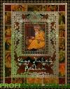Омар Хайям Рубайат Подарочное издание большого формата