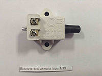 Выключатель сигнала торм. МТЗ (покупн. МТЗ) ВК854Б